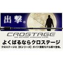 【メジャークラフト】クロステージ [ ソリッドティップカスタム モデル ] CRK-902ST