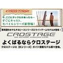 【メジャークラフト】クロステージ [ 4ピース モバイル シーバス モデル ] CRK-964ML【0824楽天カード分割】