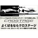 【メジャークラフト】クロステージ [ センシティブカスタム モデル ] CRJ-782SC