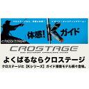 【メジャークラフト】クロステージ [ ボートキャスティング モデル ] CRC-76M [大型便]