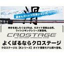 【メジャークラフト】クロステージ [ ライトジギング モデル ] ベイトモデル CRJ-B60SLJ