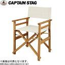【キャプテンスタッグ】CSクラシックス FDディレクターチェア(ホワイト)(UP-1030)アウトドアチェア キャンプチェア キャプテンスタッグ チェア