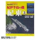 【岳洋社】航空写真&ガイド 紀伊半島の磯・紀東(2)