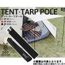【ドッペルギャンガー】テント・タープポール ブラック(XP-01K)