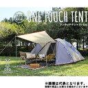 【ドッペルギャンガー】ワンタッチテント 5人用(T5-503)テント ワンタッチテント ドッペルギャンガー テント ツーリング 登山
