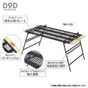 【DOD】◆ テキーラテーブル(TB4-535)アウトドアテーブル キャンプテーブル ドッペ