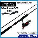 エギングセット ネイキッド2 EGI エギングセット 80EL PE1号-150m付き アオリイカを釣ろう! 釣り竿セット フィッシングマックスオリジナル