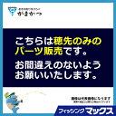 ★パーツ販売★【がまかつ】がまちぬ アルティメイトスペック MH BH 1.75M #1(中調子穂先)