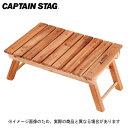 【キャプテンスタッグ】CSクラシックス FDパークテーブル<45>(UP-1006)アウトドアテーブル キャンプテーブル キャプテンスタッグ テーブル