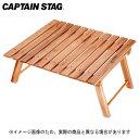 【キャプテンスタッグ】CSクラシックス FDパークテーブル<60>(UP-1007)アウトドアテーブル キャンプテーブル キャプテンスタッグ テーブル