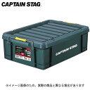 【キャプテンスタッグ】コンテナボックス NO22(UL-1016)キャプテンスタッグ CAPTAIN STAG キャンプ用品 アウトドア用品