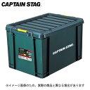 【キャプテンスタッグ】コンテナボックス NO45(UL-1017)キャプテンスタッグ CAPTAIN STAG キャンプ用品 アウトドア用品