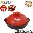 【SOTO】スモークポットIH(ST-128)