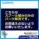 【シマノ】17 ツインパワーXD C5000XG スプール組