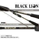 【サウスカレント】ブラックライオン TIP-RUN 75M