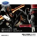 【ZPI】RSL01-B リールスタンドライト シマノ・ダイワ用 ブルー