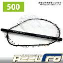 【アズーロ】ランド+N 500 ランディング ネット 釣り タモ ネット 釣り 網 + 柄 セット 青物 シーバス 折り畳み式なので持ち運び便利。釣り タモ ランディングネット