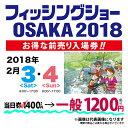 フィッシングショーOSAKA2018 前売入場券