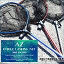 【アズーロ】AZ ラバーランディングネット MEDIUM M (ブルー) シーバス スズキ チヌ 青物 タモ セット ラバーネット 船・ボートにも最適な長さ。魚を傷つけない。