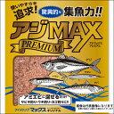 【フィッシングマックスオリジナル】アジMAX プレミアム サビキ釣り ウキ釣り カゴ釣り ファミリーフィッシング 集魚剤