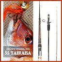 【アズーロ】55鯛ラバ 652ML 鯛 ラバ タイラバ タックル タイラバ 仕掛け タイラバ ロッド タイラバ タックル 鯛釣りならコレ。