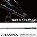 【ダイワ】エメラルダス EX AGS 88L/M−SMT