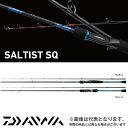 【ダイワ】ソルティスト スクイッド SQ 76ULB-S