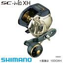 シマノ SC小船XH 1000