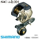 定価の38%OFF!*【シマノ】SC小船XH 3000