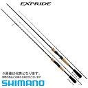 【シマノ】エクスプライド 165L-BFS/2 [ ベイト2ピースモデル ]【0824楽天カード分割】