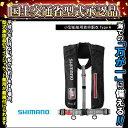 【シマノ】ラフトエアジャケット (膨張式救命具) VF−051K ブラック【0824楽天カード分割】
