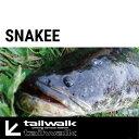 【テイルウォーク】スネーキー [ Snakee ] C76XH
