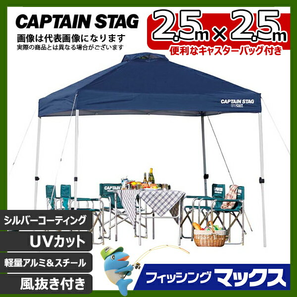 イベントテント クイックシェードDX 250UV-S キャスターバック付(M-3272) [大型便]イベントテント キャプテンスタッグ テント