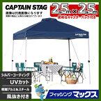 送料無料【キャプテンスタッグ】クイックシェードDX 250UV−S キャスターバック付(M-3272)