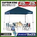 送料無料【キャプテンスタッグ】クイックシェード 250UV キャリーバック付(M-3277)