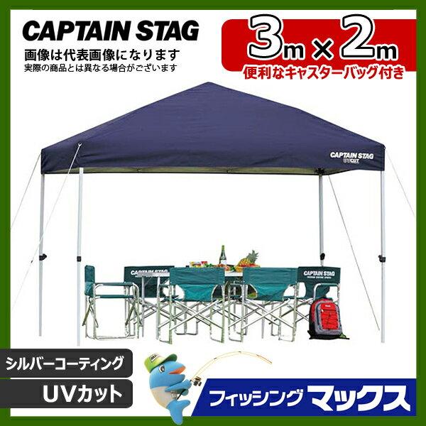 イベントテント クイックシェード 300×200UV-S キャスターバッグ付 M-3280 [大型便] キャプテンスタッグ テント イベント タープ