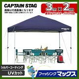 送料無料【キャプテンスタッグ】クイックシェード 300×200UV−S キャスターバッグ付(M-3280)