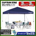 送料無料【キャプテンスタッグ】クイックシェード300UV−S バッグ付 ネイビー(M-3281)
