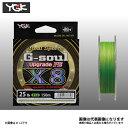 【ヨツアミ】G-soul X8 アップグレード PE 200m 0.8号