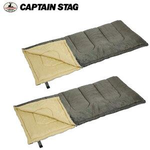 【キャプテンスタッグ】ブラッカ封筒型シュラフ1000(2台セット)