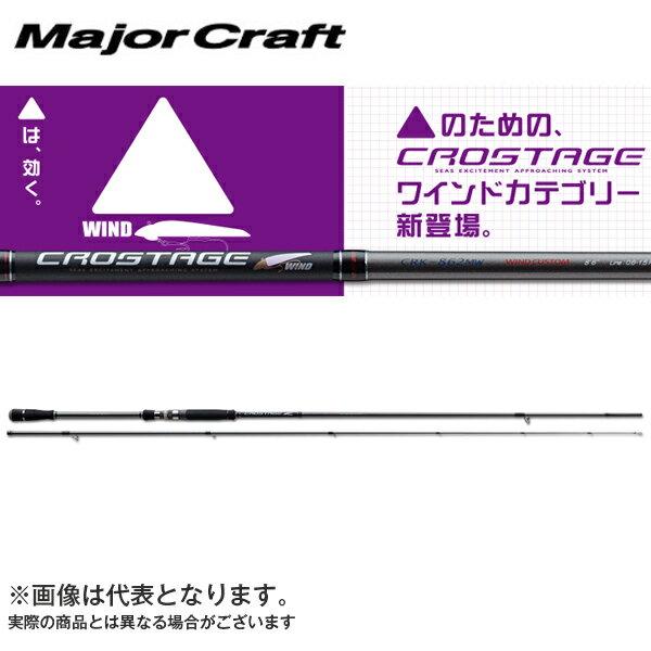 【メジャークラフト】クロステージ ワインドモデル CRK-832MW