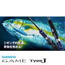 ★送料無料★【シマノ】ゲームタイプJ B604