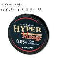 【ダイワ】メタセンサー ハイパーエムステージ 12m巻 0.05号
