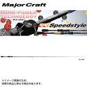 【メジャークラフト】スピードスタイル SSS-S682L/SFS