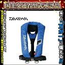【ダイワ】ウォッシャブル ライフジャケット (肩掛けタイプ手動・自動膨張式) [ DF-2005 ] ブルー フリーサイズ