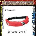 【ダイワ】ウォッシャブル ライフジャケット (ウエストタイプ 手動・自動膨脹式) [ DF-2205 ] レッド フリーサイズ