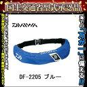 【ダイワ】ウォッシャブル ライフジャケット (ウエストタイプ 手動・自動膨脹式) [ DF-2205 ] ブルー フリーサイズ