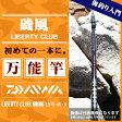 【ダイワ】リバティクラブ 磯風 1.5号-45・K