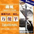 【ダイワ】リバティクラブ 磯風 3号-45遠投・K
