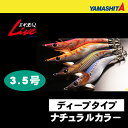 【ヤマリア】エギ王Q LIVE 3.5号 ディープタイプ (ナチュラルカラー)